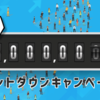 bitFlyer(ビットフライヤー)、100万人目の口座開設者にNintendo Switchをプレゼント。