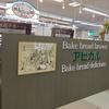 便利なスーパー内のパン屋さん ∴ アピカル ホクレン新琴似店