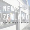 ニュージーランドのサイクルショップでの購入品【クライストチャーチ】