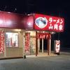 浜松市 24時間営業のラーメン山岡家 ガーリックバターまぜそば