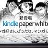 日本限定のマンガがたっぷり読める「Kindle Paperwhite 32GB マンガモデル」が登場!