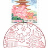【風景印】名古屋杁中郵便局