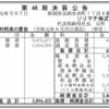 ソリマチ株式会社 第48期決算公告