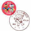 【風景印】イオンモール高知内郵便局(2020.1.1押印)