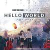 【アニメ映画】『HELLO WORLD』:デジタル<日常>とアナログ<SF>が融合するセカイ系の新世界