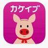 【家計簿アプリ カケイブ】祝!復旧