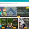 Hour of Code で Minecraft(マインクラフト)のプログラミング体験をしてみよう!