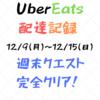 【配達記録・12/9(月)〜12/15(日)さいたま】初の週末クエ完全クリア