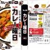 カレー生活(番外レトルトカレー編)30品目  S&B カレー曜日 (辛口) 235−12円