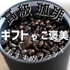 高級コーヒーをギフト・プレゼントに!コーヒ好きには堪らないおすすめブランド品種を徹底まとめ【自分用にも】