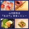 鮮度抜群!山内鮮魚店『殻付 生ほや』取り寄せレビュー(口コミ)