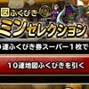 level.802【ガチャ】10連ふくびき2日目!!