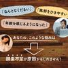 酵素サポート!日本成人病予防協会の推奨品!美味しい!続けやすい!返金保証付き