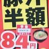 松乃屋豚汁(トン汁)半額84円 具材情報 糖質制限ダイエットにも
