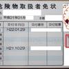 甲種危険物取扱者免状の写真書換え期限が過ぎていた件