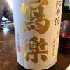 福島県 寫楽 純米酒 一回火入れ