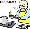 THE・男料理!サバ缶を使った簡単レシピ!お酒のおつまみ3選