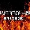 【今週の勝負レース】 8月15日 (日)!