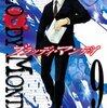 BLOODY MONDAY 第9巻