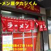 県内タ行(10)~ラーメン屋タカシくん(閉店)~