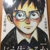 漫画 君たちはどう生きるか  吉野源三郎(著)羽賀翔一(イラスト)