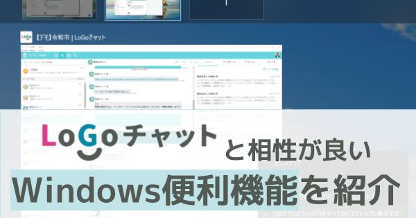 LoGoチャットと相性が良いWindows便利機能を紹介