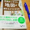 『どんなに方向オンチでも地図が読めるようになる本/著/今和泉 隆行』書籍感想 書評 レビュー