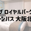 【宿泊記】大阪いらっしゃいキャンペーンでザ ロイヤルパークキャンバス《大阪 北浜》