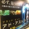 壮大な宇宙を舞台に描くスリラーサスペンス✨『アド・アストラ』-今、キてる映画シリーズ✨