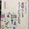 ぼくが出会った素晴らしきミュージシャンたち/岩田由記夫