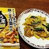 【新発売】ハウス食品 とろみ菜 オイスター醤油風味の豚こま白菜炒め