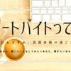 リゾートバイトについて徹底解析!10日間で10万円稼ぐ方法【住み込みバイト】