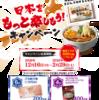 マルちゃん 日本をもっと楽しもう!キャンペーン 2/29〆