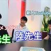 イケメン!岡先生と、陸先生をゲストにYouTube撮影!「親から言われて嬉しかったこと・嫌だったこと」