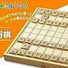 将棋の駒に動かし方が書かれていて、すぐに遊べる知育玩具…『NEW スタディ将棋 (リニューアル)/くもん出版 』☆