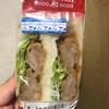 ローソン 和サンドイッチ 青じそ仕立ての竜田揚げサンド 食べてみました