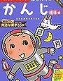 漢字学習状況とカタカナ【3歳6ヶ月娘】