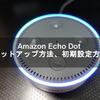 Amazon Echo Dot セットアップ方法、初期設定方法【Amazon Echo】【Amazon Echo Dot】【アマゾン・エコー】【アマゾン・エコー・ドット】【アマゾン・エコー・アレクサ】