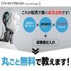 ■ロボットを使って稼ぐ転売を無料公開!
