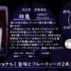【水曜日の甘口一杯】神亀 SWEET SQUASH【FUKA🍶YO-I】