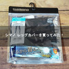 シマノ レッグカバーを買ってみた! 【SUN PROTECTION】【SHIMANO0】【AC-068Q】