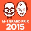世界で一番遅い「M-1グランプリ2015」の感想