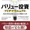 [投資本] バリュー投資アイデアマニュアル (ジョン・ミハルジェビック)