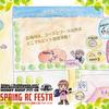 【SPRING RC FESTA】のご案内