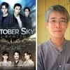 『October Sky~遠い空の向こうに』演出・板垣恭一インタビュー「エンタメ社会派の矜持」【前篇】