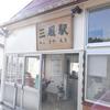 終着駅を旅する ‐JR東日本編(その1)