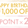 【OFFICIAL ONLINE STORE】1月お誕生日特典のおしらせ