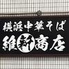 横浜西口中華そばのうまい店【維新商店】に行ってきた!