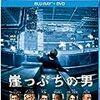 最近ダラ観したBlu-rayだのDVDだの〜『崖っぷちの男』『モンスター・イン・パリ 響け! 僕らの歌声』『マダガスカル3』