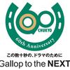 【60周年・中京競馬場だより】あけましておめでとうございます!